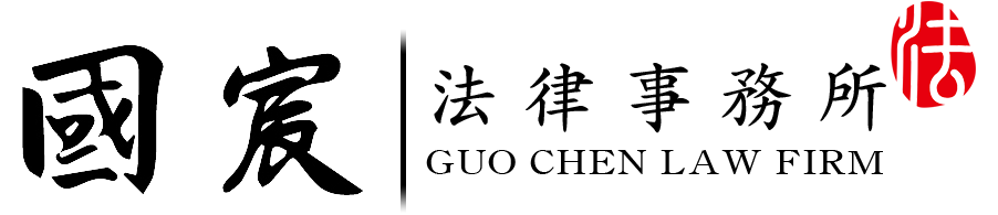GUOCHEN-logo1
