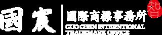 GUOCHEN-logo2-white
